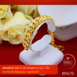 RTN172 สร้อยข้อมือ สร้อยข้อมือทอง สร้อยข้อมือทองคำ 3 บาท ยาว 6 6.5 7 นิ้ว
