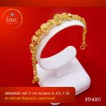 RTN001 สร้อยข้อมือ สร้อยข้อมือทอง สร้อยข้อมือทองคำ 2 บาท ยาว 6 6.5 7 นิ้ว