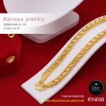 RTN058 สร้อยทอง สร้อยคอทองคำ 5 บาท ยาว 24 นิ้ว