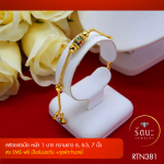RTN381 สร้อยข้อมือ สร้อยข้อมือทอง สร้อยข้อมือทองคำ 1 บาท ยาว 6 6.5 7 นิ้ว