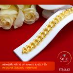 RTN442 สร้อยข้อมือ สร้อยข้อมือทอง สร้อยข้อมือทองคำ 10 บาท ยาว 6 ,6.5 ,7 นิ้ว