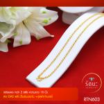 RTN603 สร้อยทอง สร้อยคอทองคำ สร้อยคอ 2 สลึง ยาว 18 นิ้ว