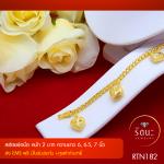 RTN182 สร้อยข้อมือ สร้อยข้อมือทอง สร้อยข้อมือทองคำ 2 บาท ยาว 6 6.5 7 นิ้ว