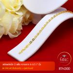 RTN300 สร้อยข้อมือ สร้อยข้อมือทอง สร้อยข้อมือทองคำ 2 สลึง ยาว 6 6.5 7 นิ้ว