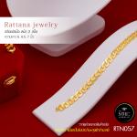 RTN057 สร้อยข้อมือ สร้อยข้อมือทอง สร้อยข้อมือทองคำ 2 สลึง ยาว 6 6.5 7 นิ้ว