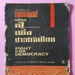 หนังสือเก่าเดลิเมล์ สู่เพื่อประชาธิปไตย ปี 2500 หาไม่ได้เเล้ว