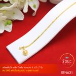 RTN631 สร้อยข้อมือ สร้อยข้อมือทอง สร้อยข้อมือทองคำ 2 สลึง ยาว 6 6.5 7 นิ้ว