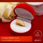 RTN317 แหวนผู้ชาย ฝังเพชร 3 แถว