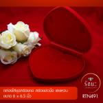 RTN491 กล่องใส่ชุดสร้อยคอ สร้อยข้อมือ และแหวน ขนาด 6 x 6.5 นิ้ว