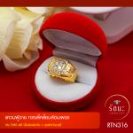 RTN316 แหวนผู้ชาย ทรงสี่เหลี่ยมล้อมเพชร