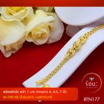 RTN177 สร้อยข้อมือ สร้อยข้อมือทอง สร้อยข้อมือทองคำ 2 บาท ยาว 6 6.5 7 นิ้ว