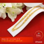 RTN646 สร้อยทอง สร้อยคอทองคำ สร้อยคอ 1 บาท ยาว 24 นิ้ว