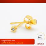 RTN206 ต่างหูทองคำ ประดับเพชร (เพชรเล็ก)