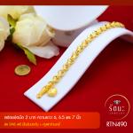 RTN490 สร้อยข้อมือ สร้อยข้อมือทอง สร้อยข้อมือทองคำ 2 บาท ยาว 6 6.5 7 นิ้ว