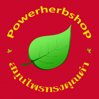 ร้านPowerherbshop