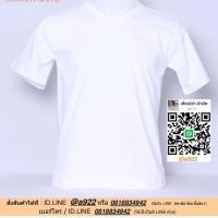 OL5.เสื้อเปล่า เสื้อยืดเปล่าคอกลม สีขาว