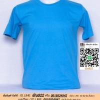 OM6.เสื้อเปล่า เสื้อยืดเปล่าคอกลมสีฟ้าทะเล