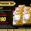 ชุด Premium Set 10 Pack ส่งฟรี thumbnail 1
