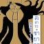 สึงิฮาระ ซายากะ เล่ม 18 ตอน สมุดปกหนังสีใบไม้แห้ง thumbnail 1