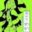 สึงิฮาระ ซายากะ เล่ม 21 ตอน ผ้าเช็ดหน้าสีเขียวอ่อน thumbnail 1