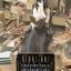 บิเบลีย บันทึกไขปริศนาแห่งร้านหนังสือ เล่ม 5 thumbnail 1