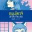 อนเมียวจิ นักสืบกำมะลอ thumbnail 1