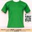 D.เสื้อเปล่า เสื้อยืดเปล่าคอกลม สีเขียวไมโลเข้ม ไซค์ 15 ขนาด 30 นิ้ว (เสื้อเด็ก) thumbnail 1