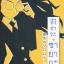 ซายากะ สาวน้อยนักสืบ เล่ม16 ตอนทางเดินสีอัสดง thumbnail 1