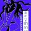สึงิฮาระ ซายากะ เล่ม 24 ตอน กระเป๋าถือสีดอกไวโอเล็ต thumbnail 1