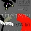 มิเกะเนะโกะ โฮล์มส์ แมวสามสียอดนักสืบ ตอนที่ 23 ฆ่าตัวตายที่ชายาด thumbnail 1