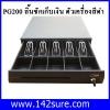 CSD005 ลิ้นชักเก็บเงิน กล่องเก็บเงิน Cash drawer PG-200 (5 ช่องธนบัตร 5ช่องเหรียญ) ยี่ห้อ PowerGold รุ่น PG-200