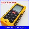 DMT033 : เครื่องมือวัดระยะ เลเซอร์วัดระยะดิจิตอล มิเตอร์วัดระยะเลเซอร์ เครื่องวัดระยะเลเซอร์ 100m/328ft Laser Distance Meter with Accuracy 1.5mm HT-100