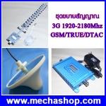 ชุดขยายสัญญาณโทรศัพท์มือถือ 3G W-CDMA Repeater 1920-2180MHz แบบมี Display แสดงระดับสัญญาณ สำหรับ GSM/TRUE/DTAC