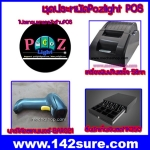 LPK006 Low Cost POS System Package ชุดที่6 (พร้อมซอฟต์แวร์ PozLight ชุดราคาประหยัดสำหรับขายหน้าร้าน) ยี่ห้อ OEM รุ่น Package6