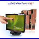 MTS004: จอภาพสัมผัส หน้าจอทัชสกรีน ขนาด17นิ้ว(Monitor Touch Screen LCD) Monitor Touch Screen Display POS LCD17″ ยี่ห้อ Anex รุ่น MTS-17