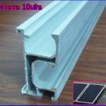 solar Alu Standard Rail 4.2m รางยึดแผงโซล่าเซลล์ อุปกรณ์ติดตั้งแผงโซล่าเซลล์มาตรฐานสากล ผลิตจากอลูมิเนียมอัลลอยคุณภาพดี รางยาว 4.20เมตร จำนวน10เส้น