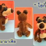 ตุ๊กตาหมีโยกี้ เต้นได้ มีเสียงเพลง