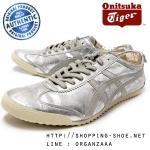 Onitsuka Tiger Mexico 66 Deluxe Nippon Made - Silver ของแท้ จาก Onitsuka Agency มีกล่อง ป้ายครบ