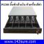 CSD005 ลิ้นชักเก็บเงิน กล่องเก็บเงิน Cash drawer PG-200 (5 ช่องธนบัตร 5ช่องเหรียญ) ยี่ห้อ PowerGold รุ่น PG-200 thumbnail 1