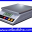BAL080: เครื่องชั่งดิจิตอล เครื่องชั่ง Digital Scale 7500g ความละเอียด 0.1g thumbnail 1