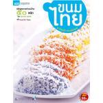 ขนมไทย 50 ชนิด เล่ม 2