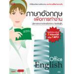 ภาษาอังกฤษเพื่อการทำงาน