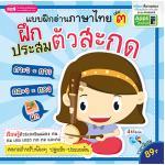 แบบฝึกอ่านภาษาไทย เล่ม 3 ฝึกประสมตัวสะกด (พร้อม App for Android)