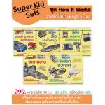 Super Kid Sets ชุด How it works เจาะลึกสิ่งประดิษฐ์ของโลก