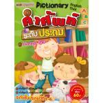 คำศัพท์ระดับประถม อังกฤษ - ไทย Dictionary English-Thai