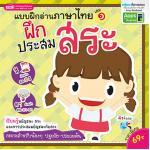 แบบฝึกอ่านภาษาไทย เล่ม 1 ฝึกประสมสระ (พร้อม App for Android)
