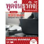พูดจีนธุรกิจ