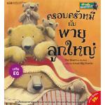 ครอบครัวหมีกับพายุลูกใหญ่ The Bears in the Bed and the Great Big Storm