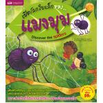 เปิดโลกใบเล็กของแมงมุม Discover the spiders