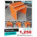 """โต๊ะต่างระดับ """"เมลามีน"""" สี : ส้มทั้งตัว - ขอบขาว"""